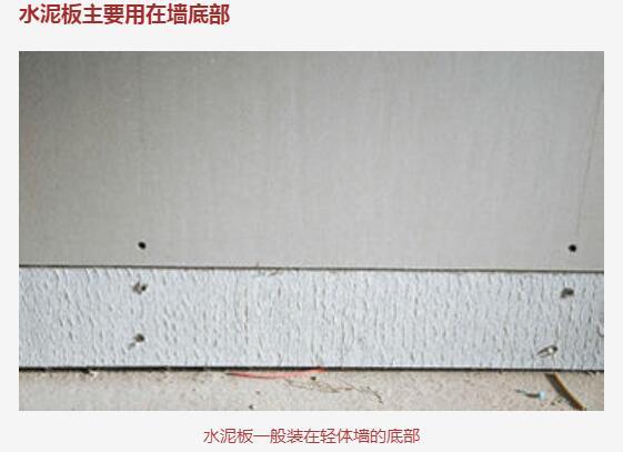 劣质水泥,会让墙面裂缝  装修知识  第1张