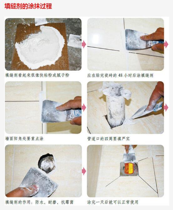 用了白色填缝剂,瓷砖缝隙会慢慢变黑  装修知识  第1张