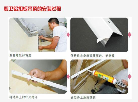 天花板用胶水固定,容易起翘  装修知识  第2张