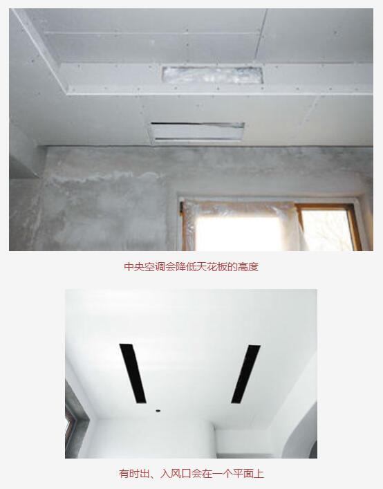 进风口贴近天花板,开了空调也不冷  装修知识  第2张