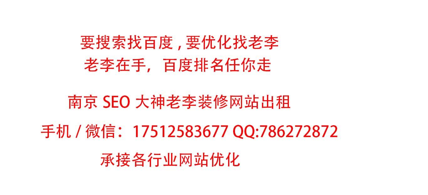 南京装修公司网站排名百度首页