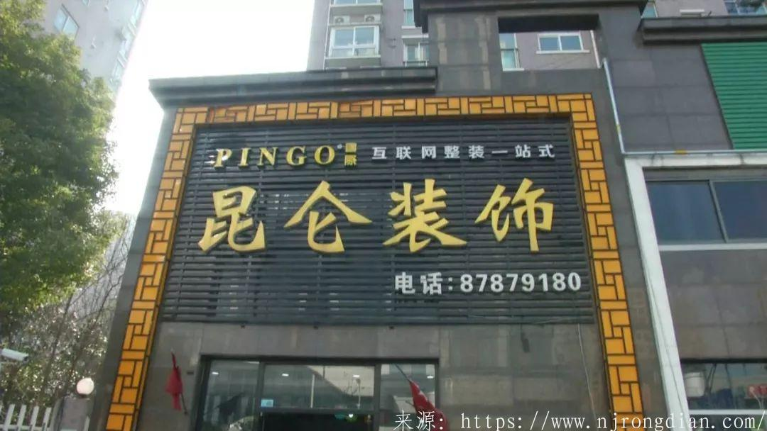 """欠薪百万!扬州这家装修公司出事了,老板神秘""""失踪""""!  行业动态  第1张"""