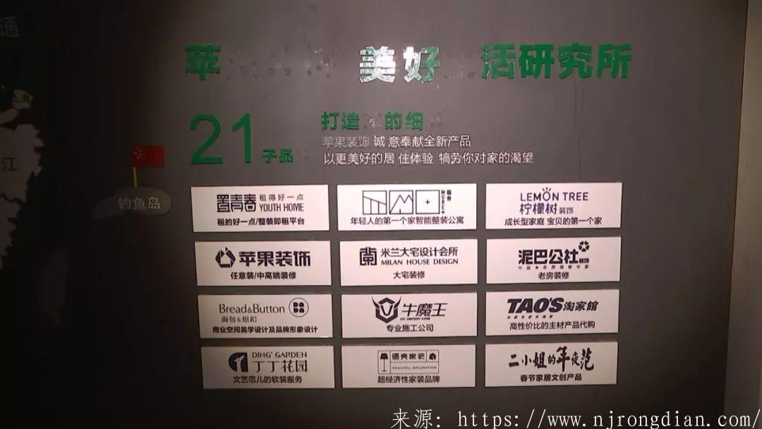 南通又一家全国连锁装修公司跑路 近200名客户傻了眼......  行业动态  第7张